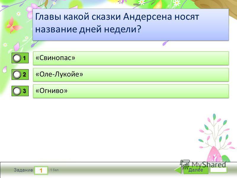 ProPowerPoint.ru Далее 1 Задание 1 бал. Главы какой сказки Андерсена носят название дней недели? 1111 2222 3333