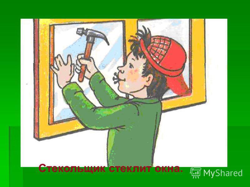 Стекольщик стеклит окна.