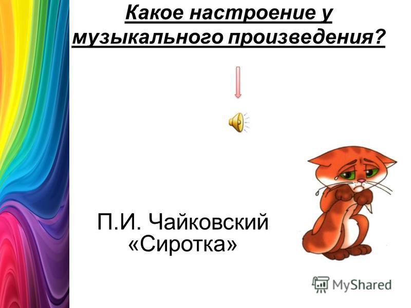 П.И. Чайковский «Сиротка»