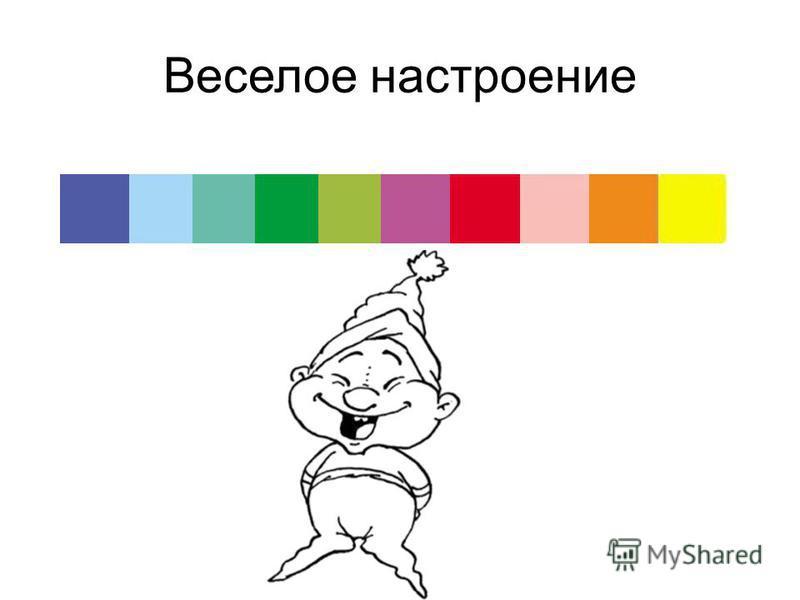 Веселое настроение