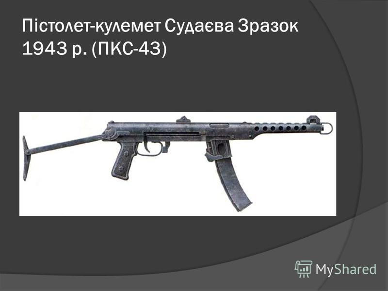 Пістолет-кулемет Судаєва Зразок 1943 р. (ПКС-43)