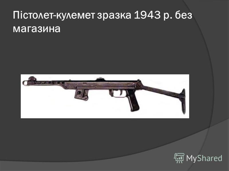 Пістолет-кулемет зразка 1943 р. без магазина