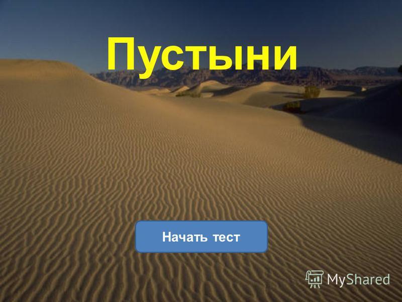 Пустыни Начать тест