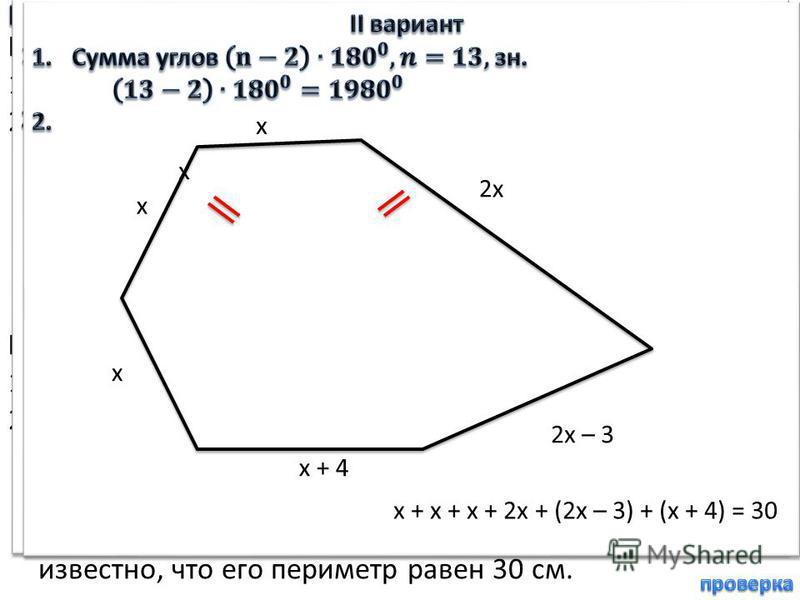 I вариант 1. Найдите сумму углов выпуклого двенадцатиугольника. 2. В выпуклом пятиугольнике две стороны равны, третья сторона на 3 см больше, а четвертая в два раза больше первой стороны, пятая – на 4 см меньше четвертой. Найдите стороны пятиугольник