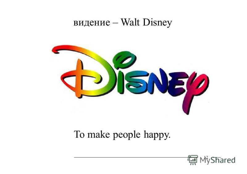 видение – Walt Disney 12 To make people happy.