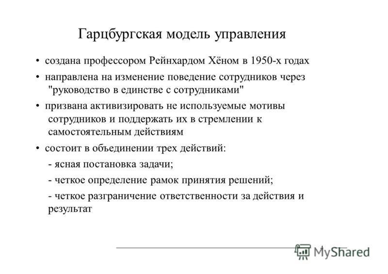 создана профессором Рейнхардом Хёном в 1950-х годах направлена на изменение поведение сотрудников через