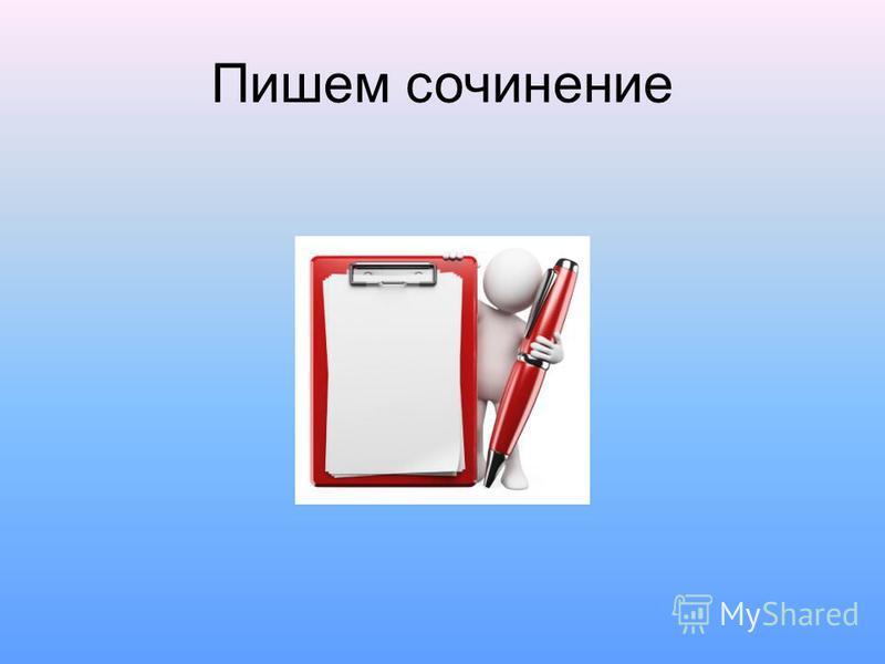Пишем сочинение