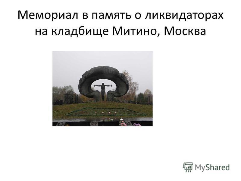 Мемориал в память о ликвидаторах на кладбище Митино, Москва