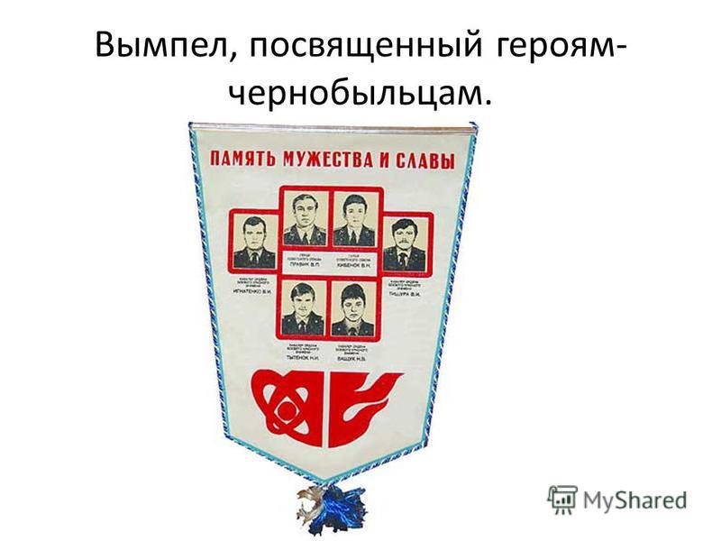 Вымпел, посвященный героям- чернобыльцам.