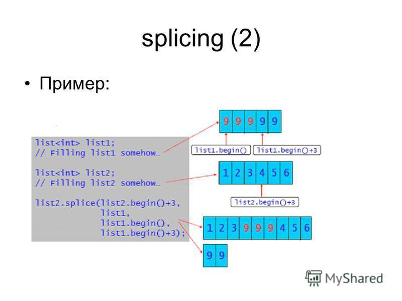 splicing (2) Пример: