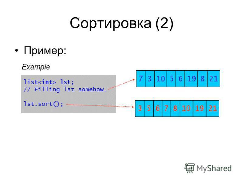 Сортировка (2) Пример: