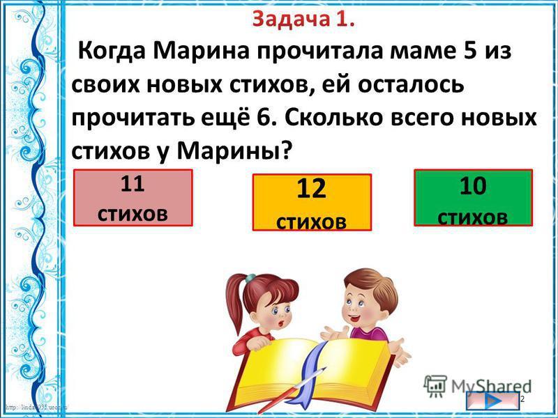http://linda6035.ucoz.ru/ 2 11 стихов 12 стихов 10 стихов