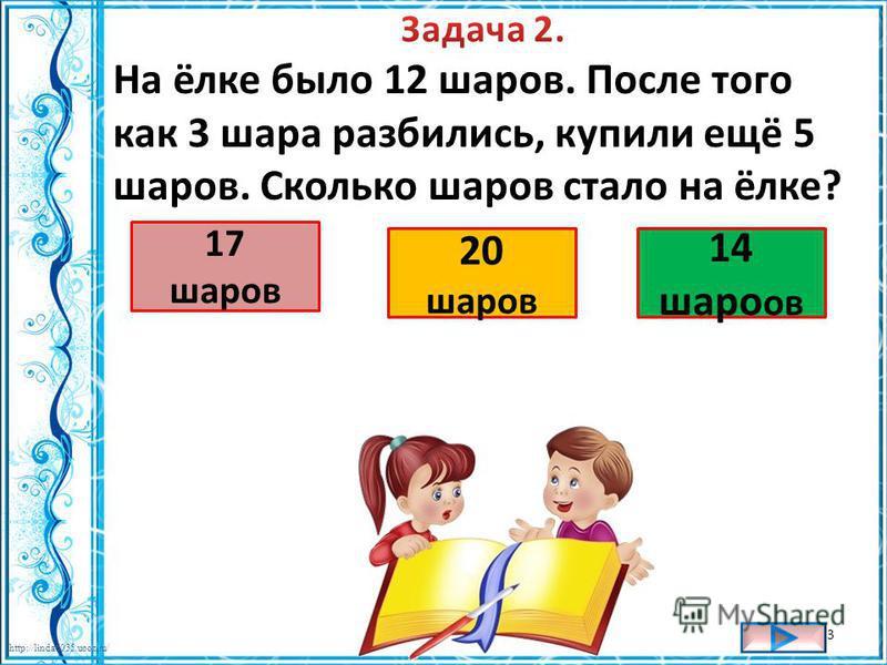 http://linda6035.ucoz.ru/ 3 17 шарав 20 шарав 14 шара ов
