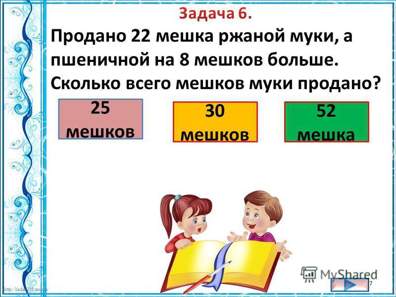 http://linda6035.ucoz.ru/ 7 25 мешков 30 мешков 52 мешка