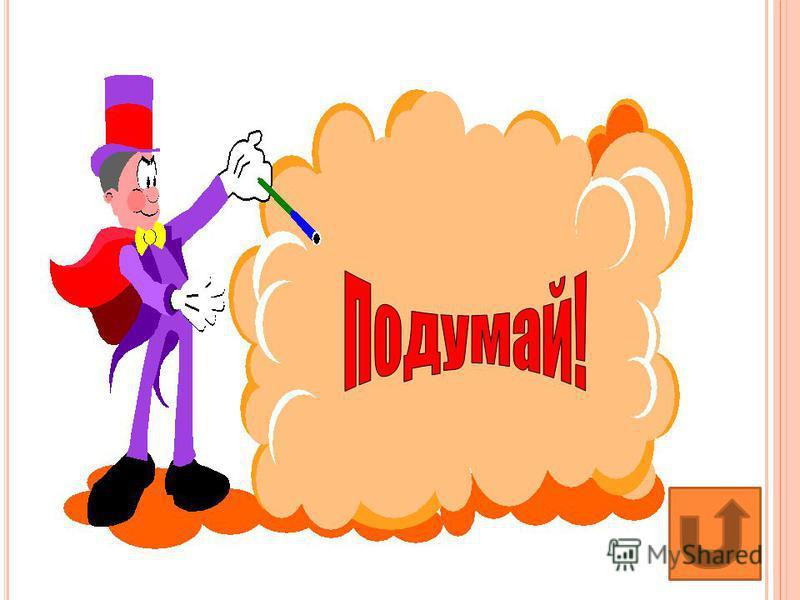 Рассказ Как Муравьишка домой спешил Дунул ветерок и полетел Муравьишка. На чем отправился в долгий путь Муравьишка? Рассказ Как Муравьишка домой спешил Дунул ветерок и полетел Муравьишка. На чем отправился в долгий путь Муравьишка? 1) На листе берёзы