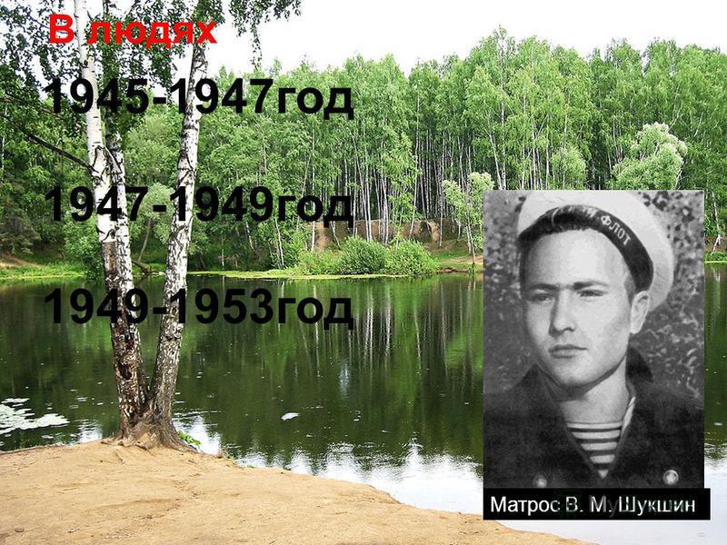 1949-1953 год В людях 1945-1947 год 1947-1949 год Матрос В. М. Шукшин