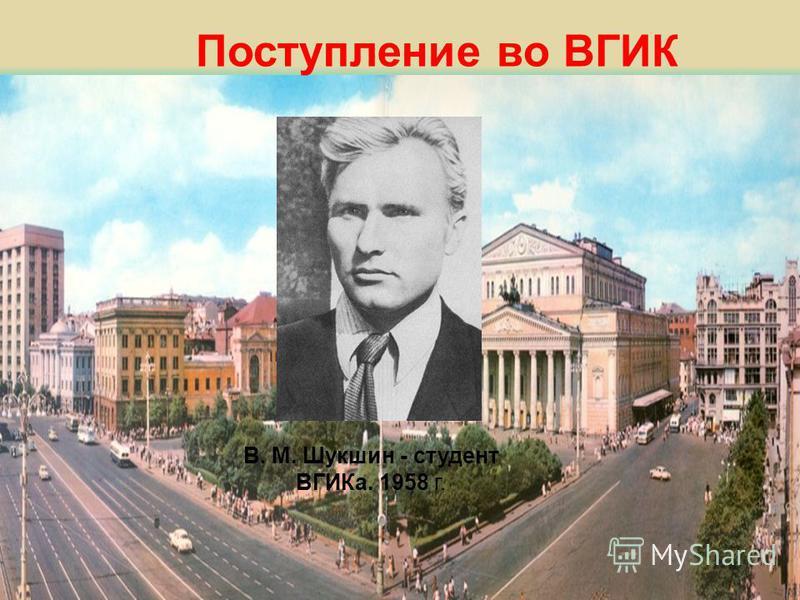 В. М. Шукшин - студент ВГИКа. 1958 г. Поступление во ВГИК