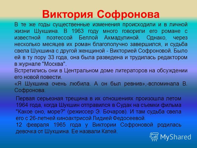 Виктория Софронова Первая серьезная трещина в их отношениях произошла летом 1964 года, когда Шукшин отправился в Судак на съемки фильма