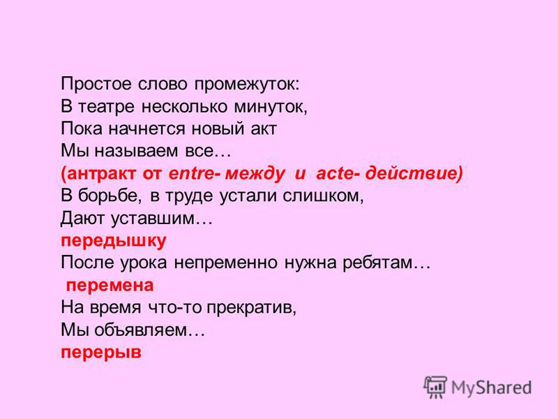 Синонимы (гр. synonymos)– слова, различные по звучанию, но одинаковые или близкие по лексическому значению