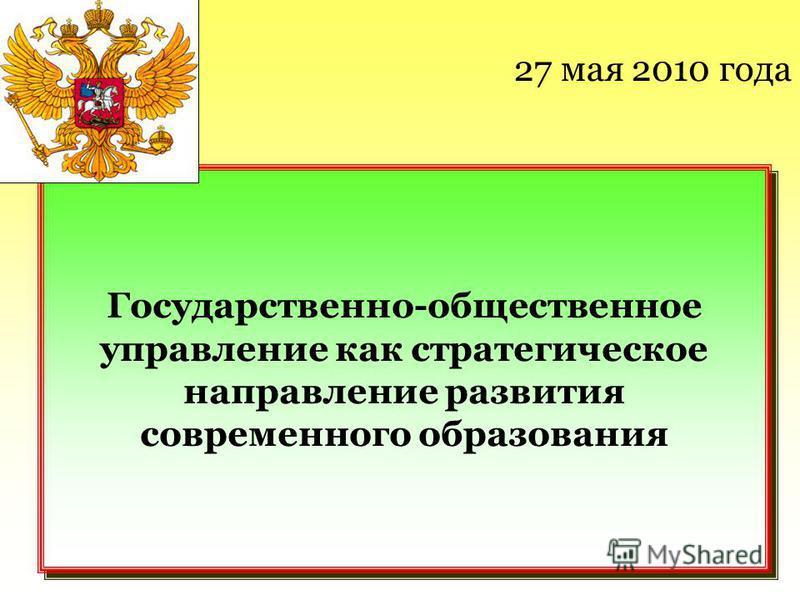 27 мая 2010 года Эмблема Государственно-общественное управление как стратегическое направление развития современного образования