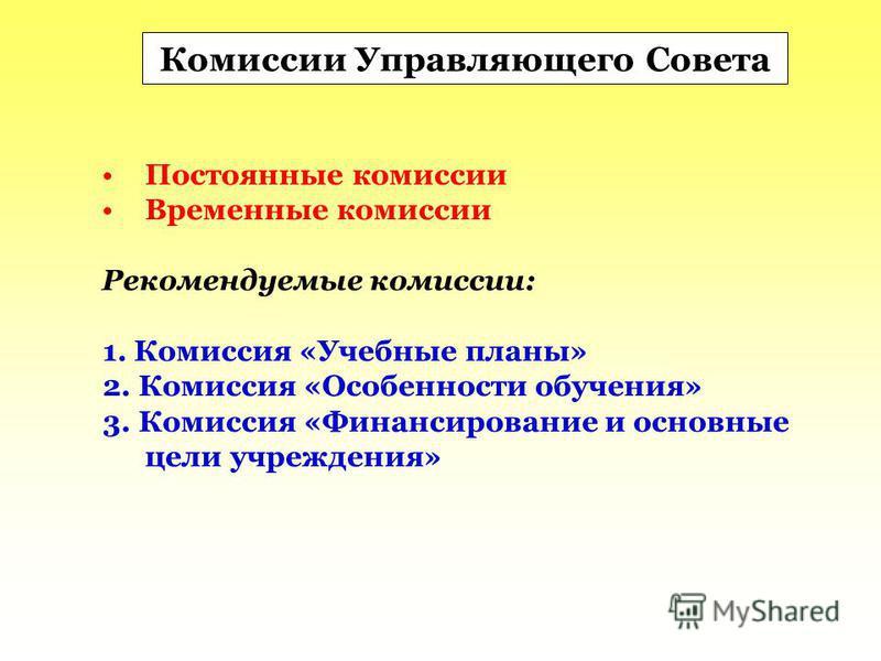 Комиссии Управляющего Совета Постоянные комиссии Временные комиссии Рекомендуемые комиссии: 1. Комиссия «Учебные планы» 2. Комиссия «Особенности обучения» 3. Комиссия «Финансирование и основные цели учреждения»