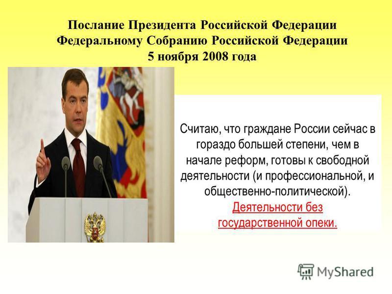 Считаю, что граждане России сейчас в гораздо большей степени, чем в начале реформ, готовы к свободной деятельности (и профессиональной, и общественно-политической). Деятельности без государственной опеки. Послание Президента Российской Федерации Феде
