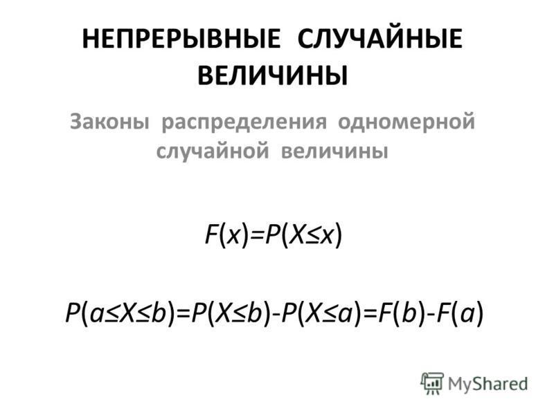 НЕПРЕРЫВНЫЕ СЛУЧАЙНЫЕ ВЕЛИЧИНЫ Законы распределения одномерной случайной величины F(x)=P(Xx) P(aXb)=P(Xb)-P(Xa)=F(b)-F(a)