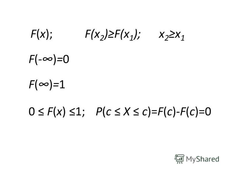 F(x);F(x 2 )F(x 1 );x 2x 1 F(-)=0F(-)=0 F()=1 0 F(x) 1;P(c X c)=F(c)-F(c)=0