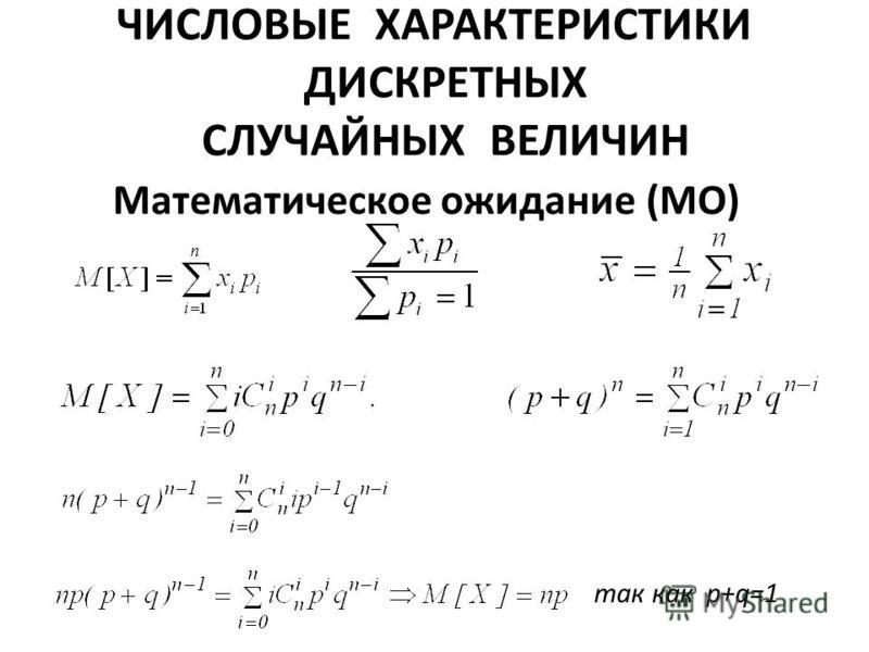 ЧИСЛОВЫЕ ХАРАКТЕРИСТИКИ ДИСКРЕТНЫХ СЛУЧАЙНЫХ ВЕЛИЧИН Математическое ожидание (МО) так как p+q=1
