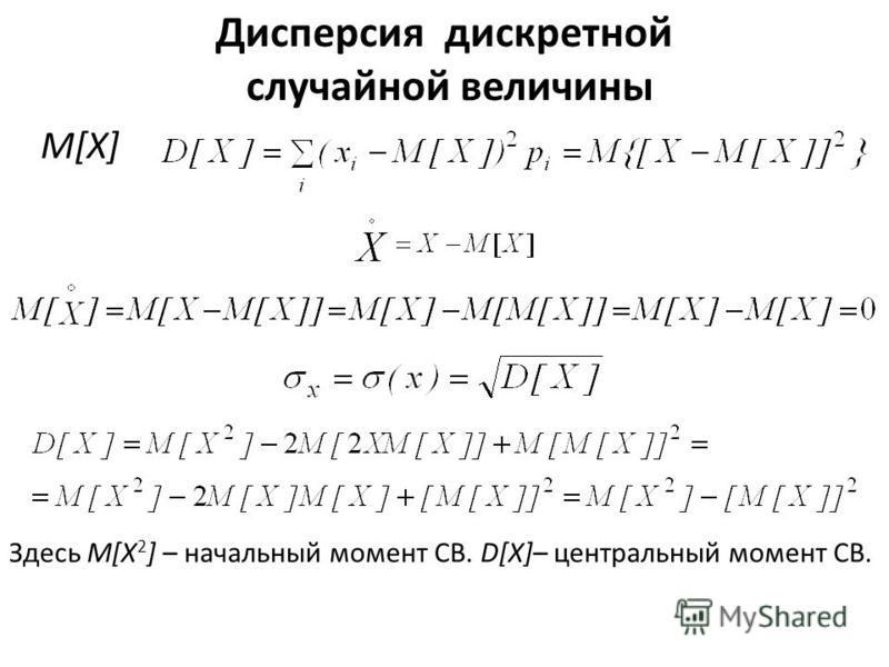 Дисперсия дискретной случайной величины M[X]M[X] Здесь M[Х 2 ] – начальный момент СВ. D[X]– центральный момент СВ.