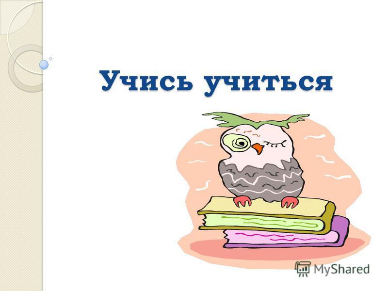 Учись учиться
