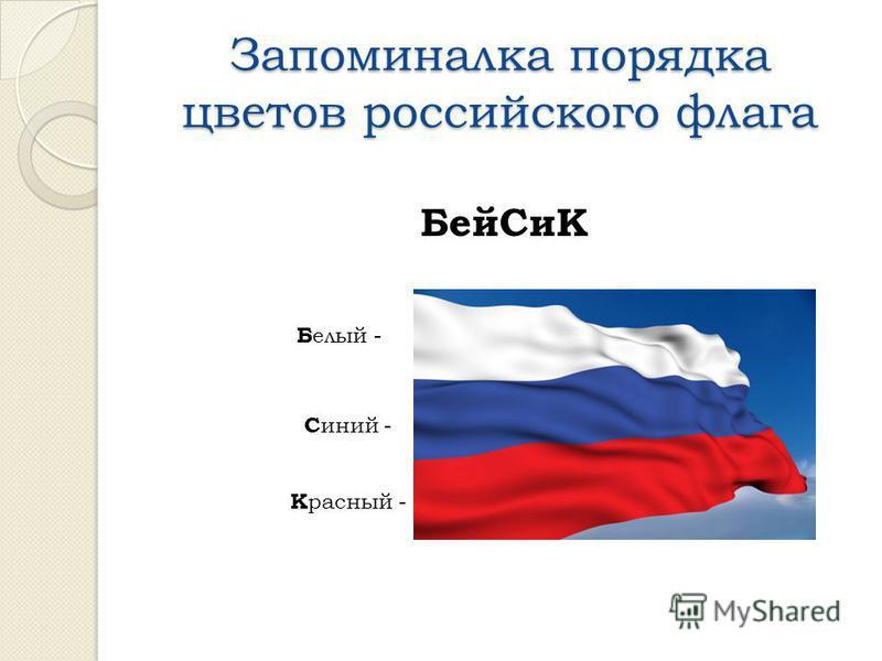 Запоминалка порядка цветов российского флага Бей СиК Б елый - С иний - К расный -