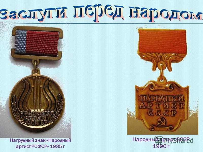 Нагрудный знак «Народный артист РСФСР» 1985 г Народный артист СССР 1990 г