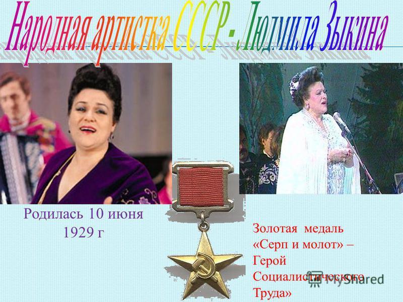 Золотая медаль «Серп и молот» – Герой Социалистического Труда» Родилась 10 июня 1929 г