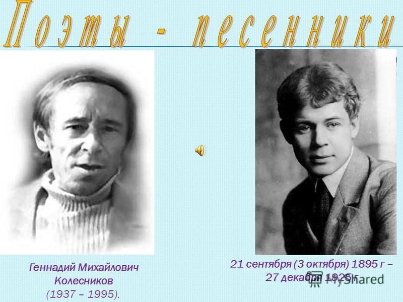 Геннадий Михайлович Колесников (1937 – 1995). 21 сентября (3 октября) 1895 г – 27 декабря 1925 г