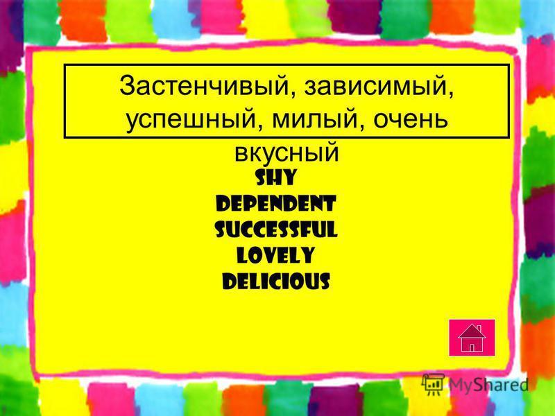 Independent, curious, naughty, sociable, talkative Независимый Любопытный Капризный Общительный Болтливый