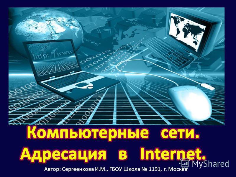 Автор: Сергеенкова И.М., ГБОУ Школа 1191, г. Москва