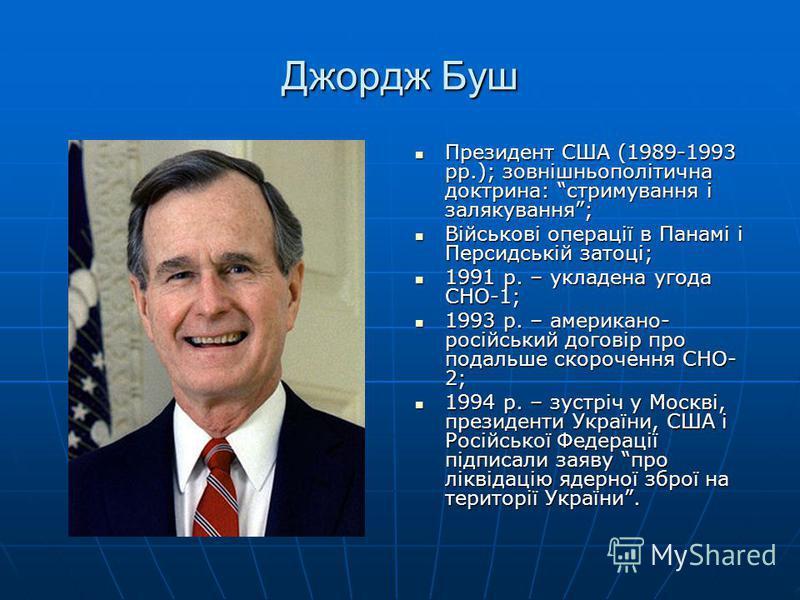 Джордж Буш Президент США (1989-1993 рр.); зовнішньополітична доктрина: стримування і залякування; Президент США (1989-1993 рр.); зовнішньополітична доктрина: стримування і залякування; Військові операції в Панамі і Персидській затоці; Військові опера