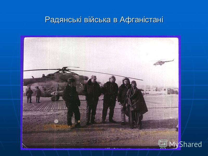 Радянські війська в Афганістані