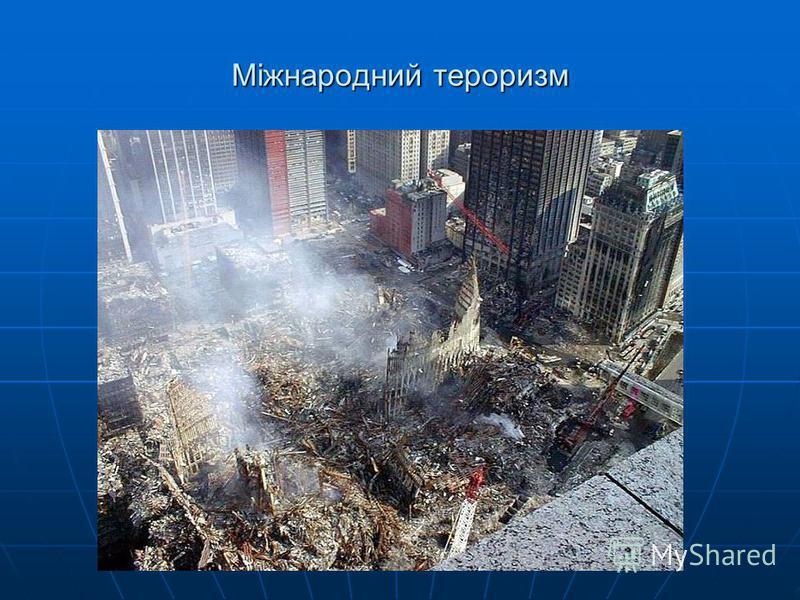 Міжнародний тероризм