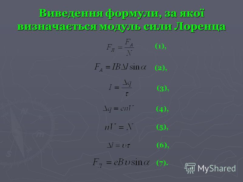 Виведення формули, за якої визначається модуль сили Лоренца (1), (2), (3), (3), (4), (5), (6), (7).(7).