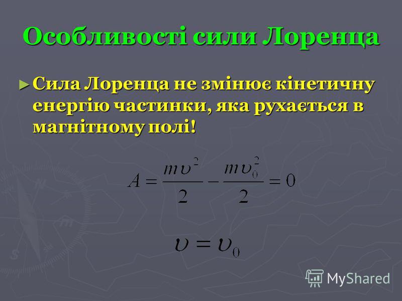 Особливості сили Лоренца Сила Лоренца не змінює кінетичну енергію частинки, яка рухається в магнітному полі! Сила Лоренца не змінює кінетичну енергію частинки, яка рухається в магнітному полі!