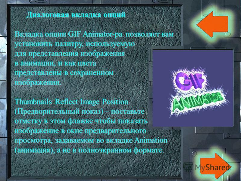 Transparent Color (прозрачный цвет) – поставьте отметку на этом флажке, чтобы высветить палитру цветов любой из которых, по вашему выбору, GIF Animator будет использовать как цвет прозрачности. Вы можете выбрать только один цвет прозрачности. Comment