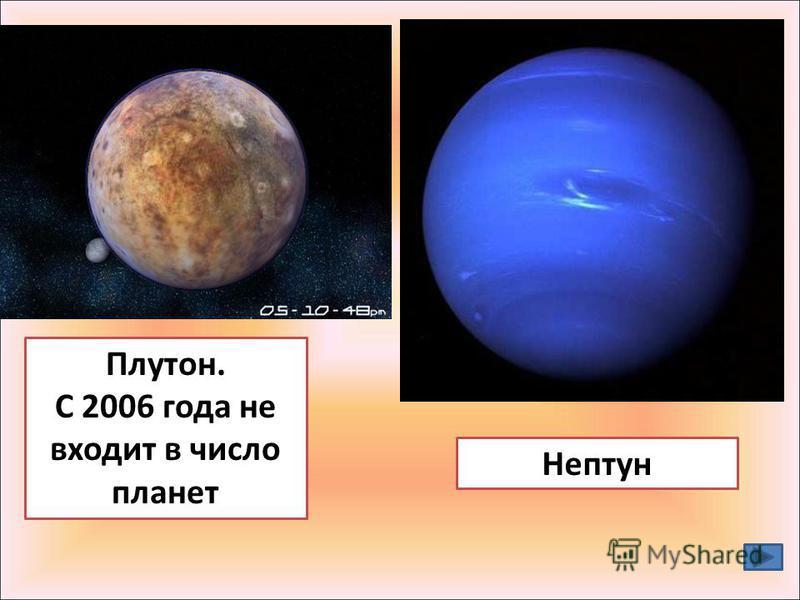 Плутон. С 2006 года не входит в число планет Нептун