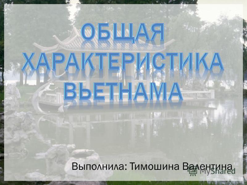 Выполнила: Тимошина Валентина