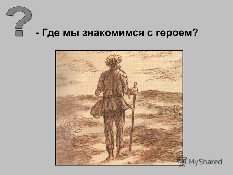 - Где мы знакомимся с героем?