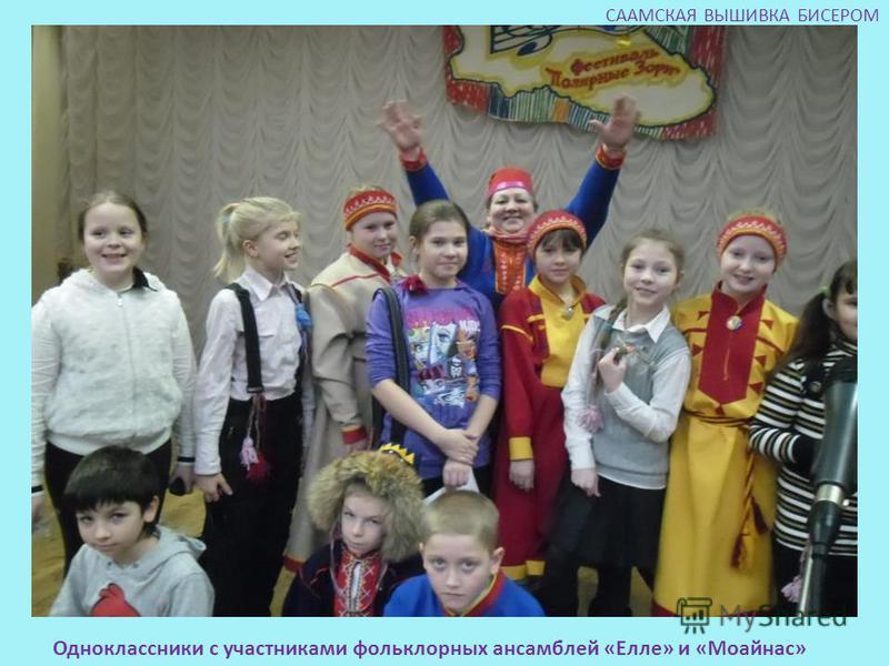 СААМСКАЯ ВЫШИВКА БИСЕРОМ Одноклассники с участниками фольклорных ансамблей «Елле» и «Моайнас»