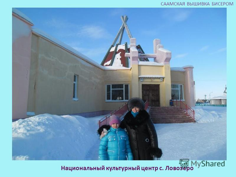 СААМСКАЯ ВЫШИВКА БИСЕРОМ Национальный культурный центр с. Ловозеро