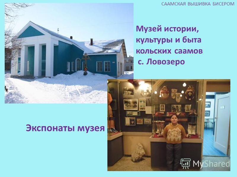 Музей истории, культуры и быта кольских саамов с. Ловозеро Экспонаты музея