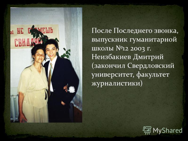 После Последнего звонка, выпускник гуманитарной школы 12 2003 г. Неизбакиев Дмитрий (закончил Свердловский университет, факультет журналистики)